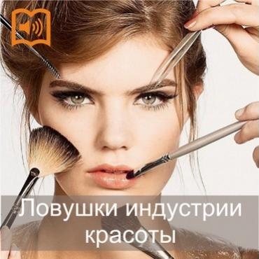 Ловушки индустрии красоты