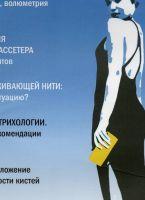 kosmetolog-inek-01